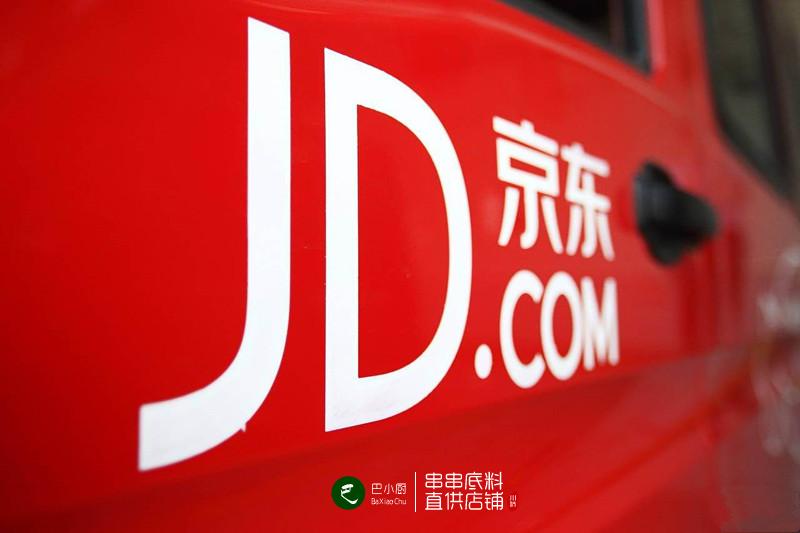 公司接入京东物流发货系统