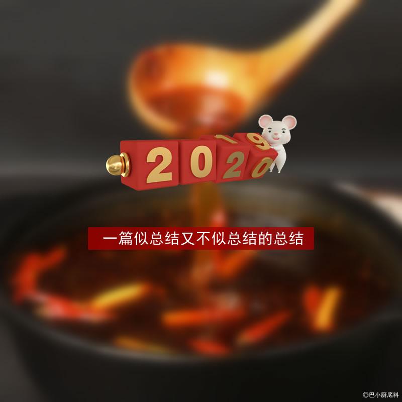 用巴小厨火锅料开店怎么样?来自巴小厨的年度总结