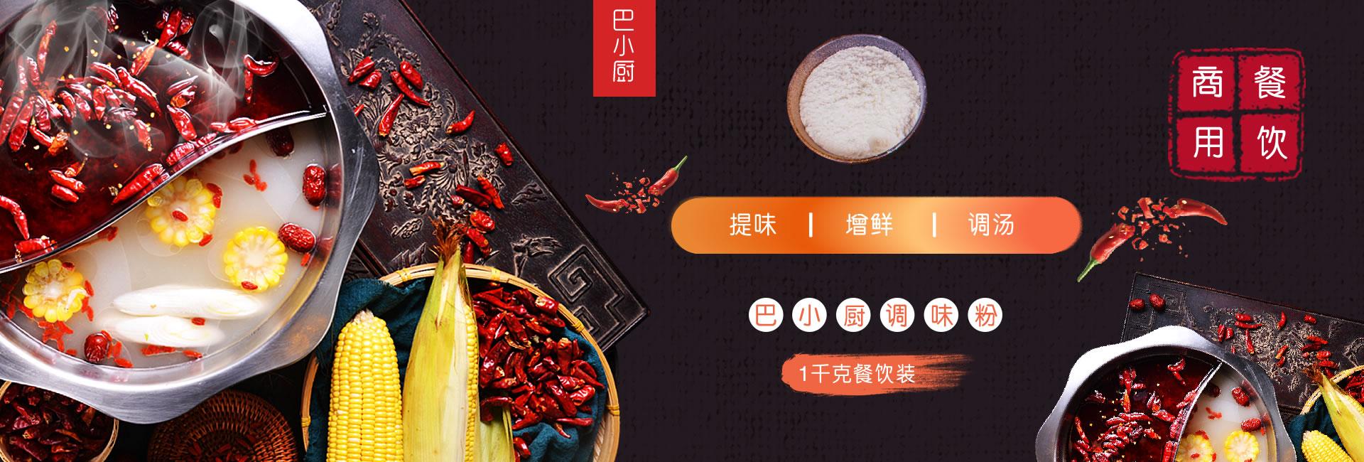 巴小厨火锅串串提味调汤粉
